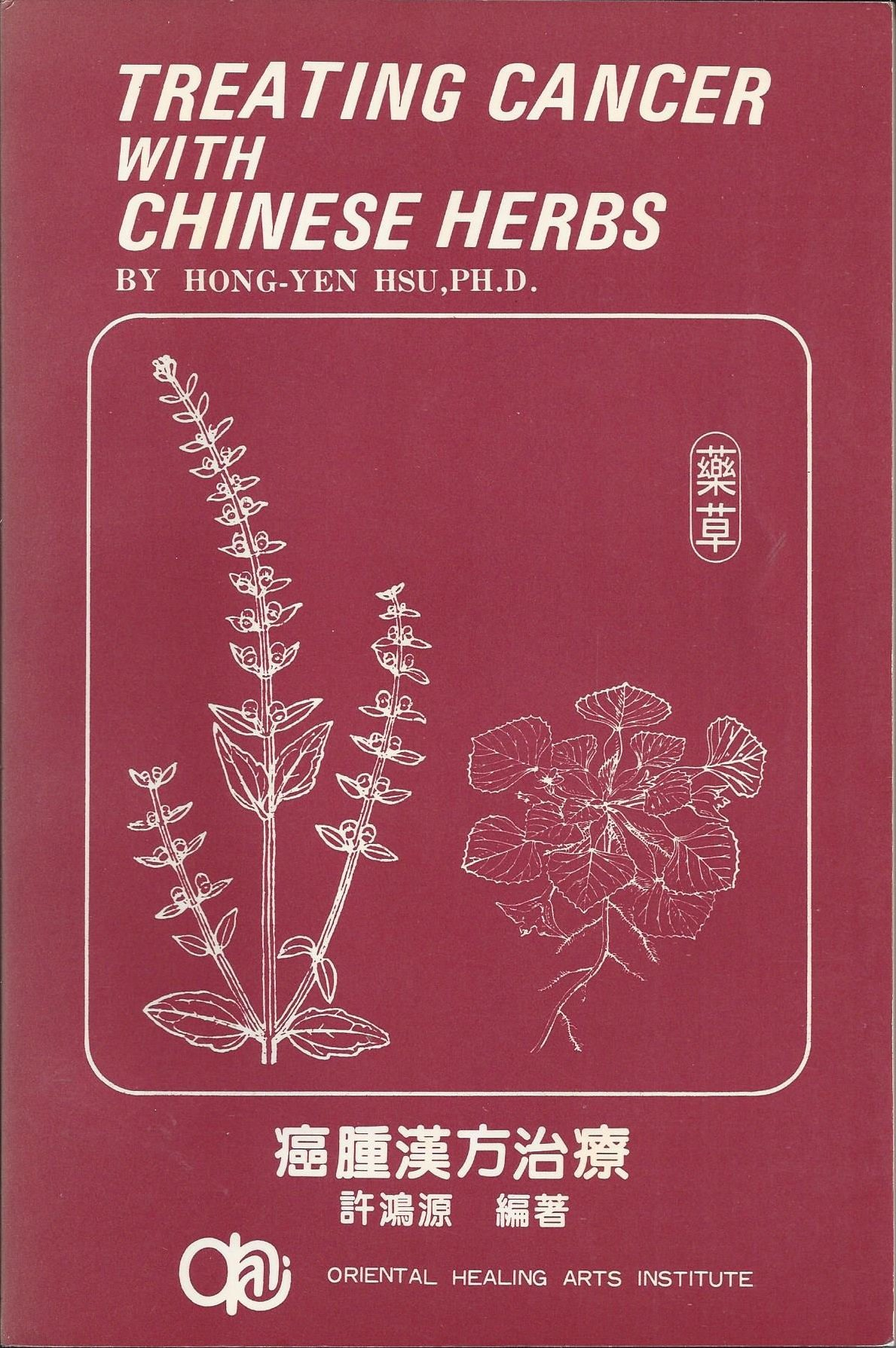 Chinese cancer cure herbs bibliography - Treating Cancer With Chinese Herbs Hong Yen Hsu 9780941942041 Amazon Com Books