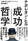 ナポレオン・ヒル 成功哲学(文庫)