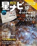 月刊星ナビ 2016年12月号