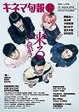 キネマ旬報 2018年12月上旬号 No.1796