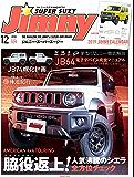 JIMNY SUPER SUZY (ジムニースーパースージー) No.109 [雑誌]