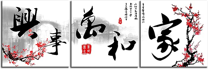 NAN Wind Small Size Traditional Chinese Painting of Red Plum Blossom Canvas Prints 3 Panels Calligraphy Art Paintings Wall Art Poem Print Painting Framed 12x12inches 3pcs/set