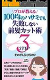 プロが教える 100均のハサミでも失敗しない前髪カット術 3STEP: 三角ゾーン内であれば99%失敗しないカットの方法