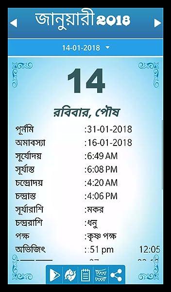 Bengali Calendar 2018-2020 (New):Amazon:Mobile Apps