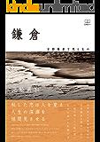 鎌倉: 古都鎌倉で死と生の狭間を見極める人々 (22世紀アート)