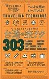 台湾の旅テク303 (もっと楽しく! もっとお得に!)