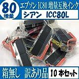 ハッピーインク エプソン ICC80L 増量 互換インクカートリッジ IC80L対応 シアンインク 10本セット E80C_10 専用パッケージ無し
