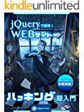 jQueryで簡単!WEBサイトハッキング超入門: ブックマークレット実践サンプル Windows/Mac両対応