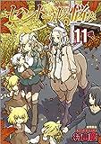 セントールの悩み 11 (リュウコミックス)