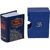 Bhagvad Gita In Hindi