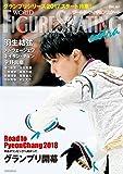 ワールド・フィギュアスケートEXTRA GPシリーズ2017スタート特集 (ワールド・フィギュアスケート別冊)