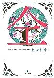 仝: selected lectures 2009-2014 (河出文庫)