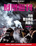 内地整治佛道商业化 香港凤凰周刊2018年第16期