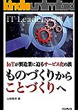 IoT が製造業に迫るサービス化の波 ものづくりからことづくりへ IT Leaders選書