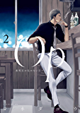 Op-オプ-夜明至の色のない日々(2) (イブニングコミックス)