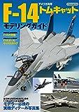 アメリカ海軍F-14トムキャットモデリングガイド (イカロス・ムック)
