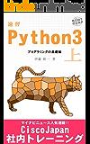 速習 Python 3 上: プログラミングの基礎編