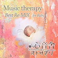 Music Therapy to Focus Before Breast-Feeding a Baby