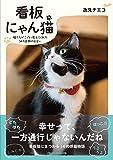 看板にゃん猫 -猫たちがこっそり教えてくれた14の奇跡の出会い-