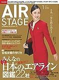 AIR STAGE (エア ステージ) 2017年1月号