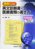 実例による英文診断書・医療書類の書き方