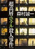 超高層ホテル殺人事件 (角川文庫)