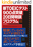 [音声DL付] 新TOEIC(R) テスト 900点突破 20日間特訓プログラム