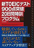 [音声DL付]新TOEIC(R)テスト 900点突破 20日間特訓プログラム