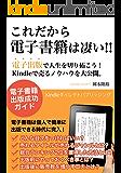 これだから電子書籍は凄い!!: 電子出版で人生を切り拓こう!  Kindleで売るノウハウを大公開。