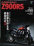 KAWASAKI Z900RS (エイムック 4167 RIDERS CLUB)