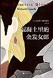 """混凝土里的金发女郎(豆瓣9分美剧《博斯》原著。真实紧凑!令人毛骨悚然的连环凶案。""""凶手""""死了,还有多少受害者埋在地下?)"""