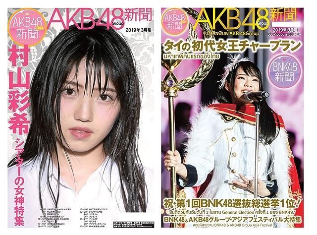 AKB48Group新聞 2019年3月号(限定生写真1枚セット)