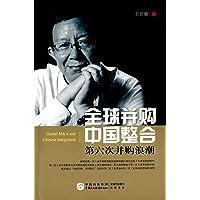 全球并购 中国整合:第六次并购浪潮