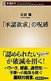 「承認欲求」の呪縛 (新潮新書)