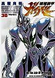 強殖装甲ガイバー (30) (カドカワコミックス・エース)