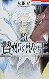 贄姫と獣の王 10 (花とゆめCOMICS)