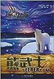 熊武士1:扬帆起航