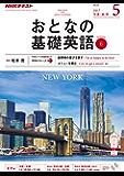 NHKテレビ おとなの基礎英語 2017年 5月号 [雑誌] (NHKテキスト)