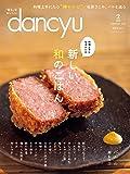 dancyu(ダンチュウ) 2019年2月号「新しい、和のごはん」