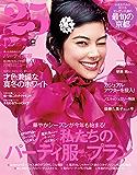 25ans (ヴァンサンカン) 2019年12月号 (2019-10-28) [雑誌]