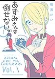 あずみさんは倒せないっ 1巻 (デジタル版ガンガンコミックスONLINE)