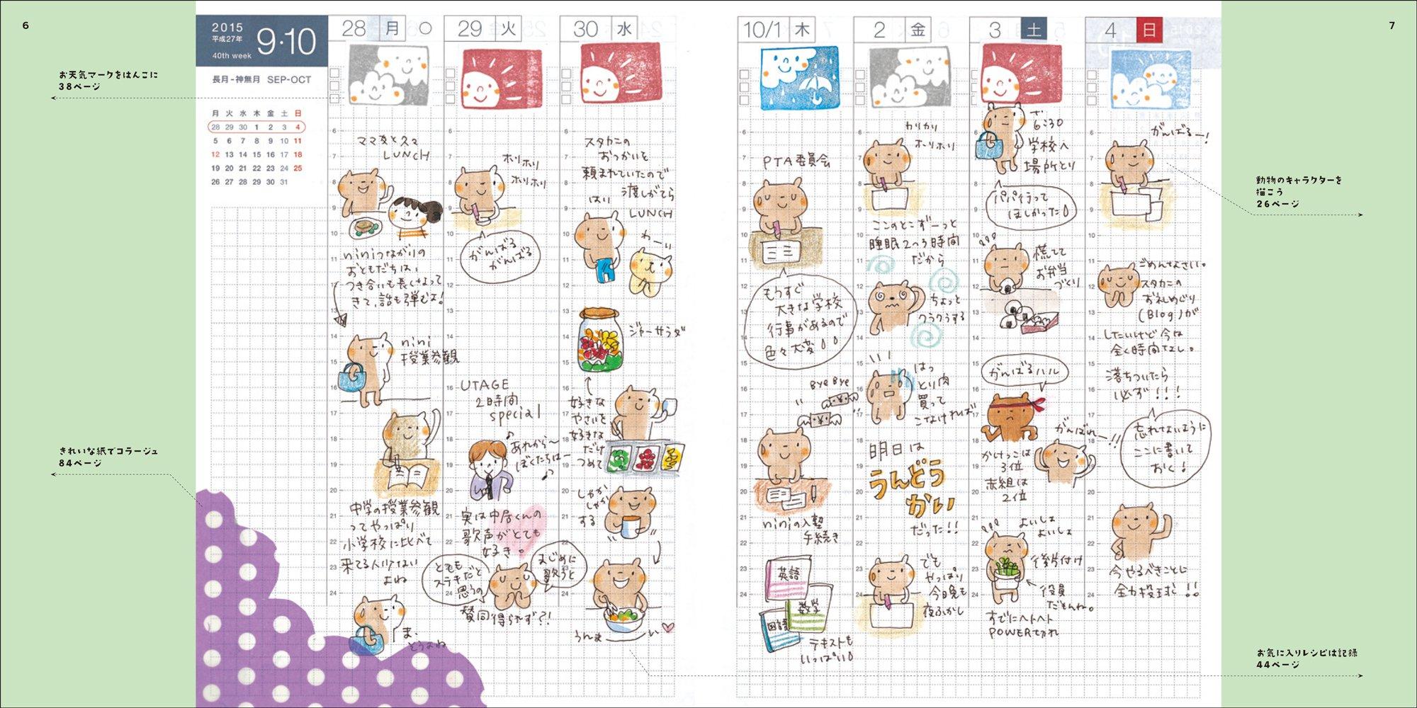 かわいい手帳の描き方レッスン 玄光社mook Lulu Cube 本 通販