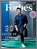 ForbesJapan (フォーブスジャパン) 2019年 10月号 [雑誌]