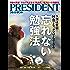 PRESIDENT (プレジデント) 2019年 8/16号 [雑誌]