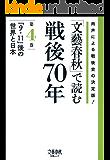 「文藝春秋」で読む戦後70年 第四巻 「9・11」後の世界と日本 (文春e-book)