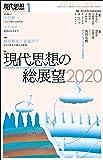 現代思想 2020年1月号 特集=現代思想の総展望2020