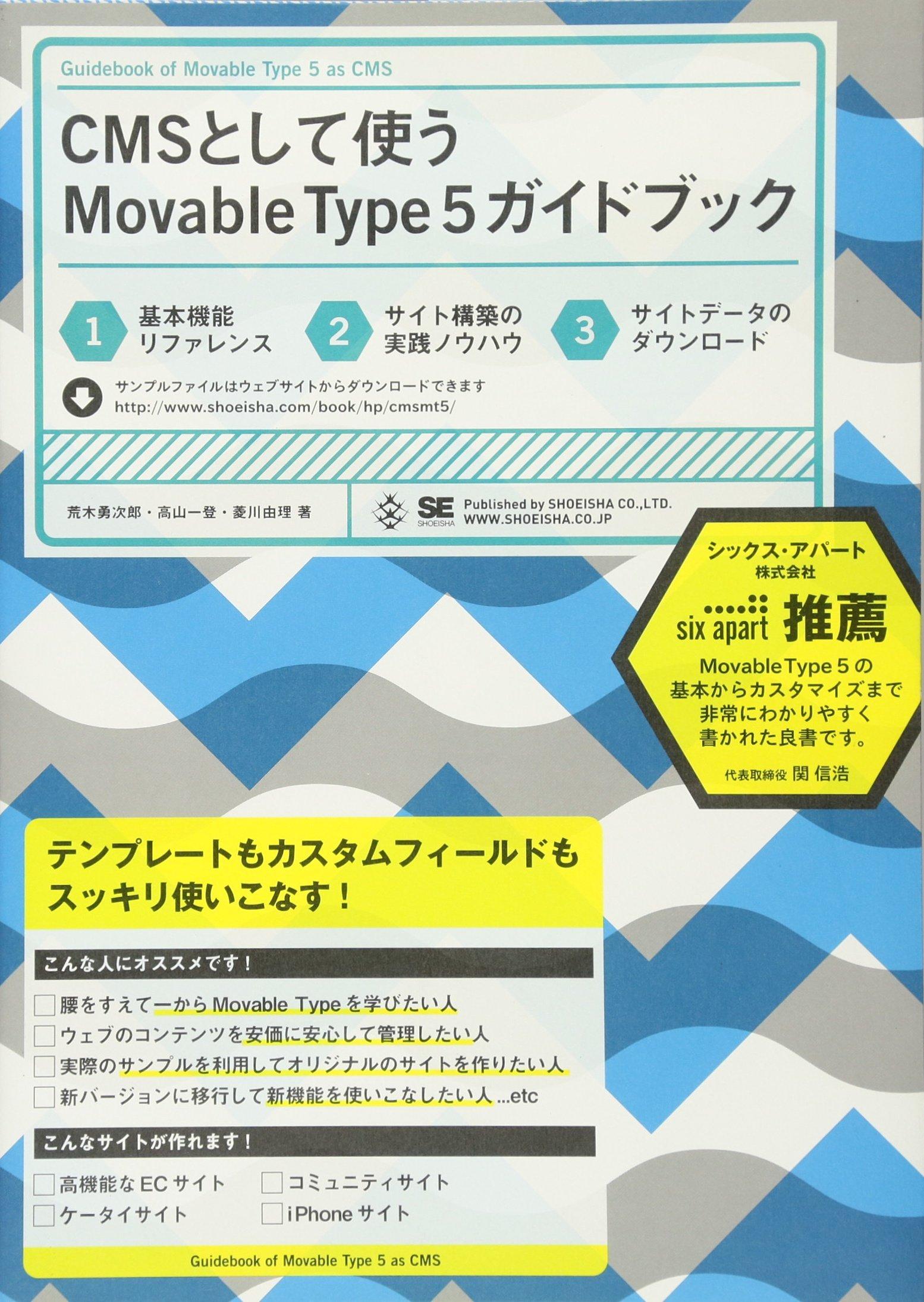 Read Online CMS to shite tsukau Movable Type 5 gaidobukku : Tenpurēto mo kasutamu fīrudo mo sukkiri tsukaikonasu pdf epub