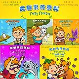 爬树男孩泰利(奇妙的儿童探险教育绘本,1-5套装,中英对照) (儿童图书探险教育丛书) (English Edition)