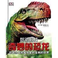 炫动科技:奇妙的恐龙