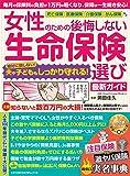 女性のための後悔しない生命保険選び最新ガイド (わかさ夢MOOK 98 マネーマル得シリーズ)